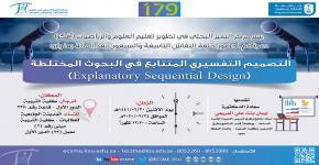 """حلقة نقاش بعنوان:  """"التصميم التفسيري المتتابع في البحوث المختلطة ( Explanatory Sequential Design)"""""""