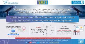 حلقة نقاش بعنوان:    (طرق تحليل البيانات Data Analytics في نظم إدارة التعلم Learning Management Systems  خاصة البلاك بورد)