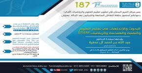 البحوث والاتجاهات في تعليم العلوم والتقنية والهندسة والرياضيات STEM