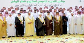 سمو رئيس هيئة تطوير الرياض يكرم طلاب الهندسة المشاركين في برنامج التدريب الصيفي لقطار الرياض