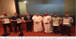 مسابقة شركة سيمنز بعنوان جامعة المستقبل في كلية الهندسة