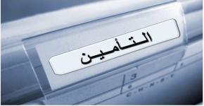 جامعة الملك سعود ترسي منافسة التأمين على أملاكها على شركة ميد غلف