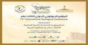 مؤتمر الجمعية السعودية لعلوم الأرض