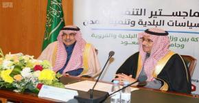 وزارة الشؤون البلدية وجامعة الملك سعود توقعان إتفاقية إطلاق أول ماجستير تنفيذي حكومي لتطوير القيادات القطاع البلدي
