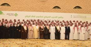 تكريم طلاب الهندسة المشاركين في برنامج التدريب الصيفي بمشروع قطار الرياض