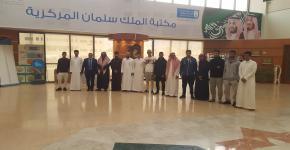 زيارة ميدانية لمكتبة الملك سلمان المركزية