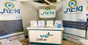 جامعة الملك سعود تقيم ملتقى الخدمات النفسية والاجتماعية (زوايا سكون)