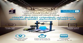 النادي الفني ينظم رحلة ميدانية ودورة تدريبية  في مدينة الملك عبد العزيز للعلوم والتقنية