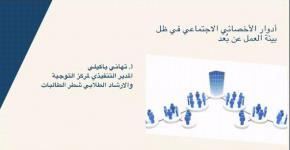مركز التوجيه والإرشاد الطلابي واليوم العالمي للخدمة الاجتماعية