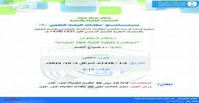 برنامج مهارات البحث العلمي التاسع