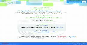 برنامج مهارات البحث العلمي (9)