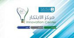 اللقاء التعريفي لمركز الابتكار في بهو جامعة الملك سعود