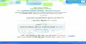 محاضرة ( أستخدام برنامج latex للعرض التقديمي)