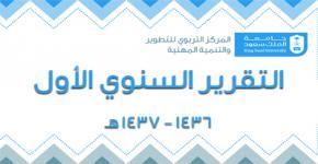 وحدة تقنية المعلومات تعد التقرير السنوي للمركز