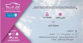 """""""Safe Environment for Women Driving"""" at KSU"""