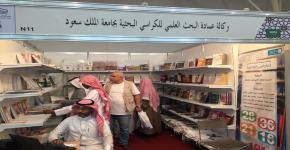 """الكراسي البحثية في معرض الرياض الدولي للكتاب ٢٠١٨"""""""