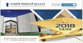 جامعة الملك سعود تزف للوطن ٩٤ مبدعاً ومبدعة من خريجي الدفعة الأولى من برنامج الطلبة المتفوقين والموهوبين