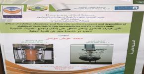 22-  الخميس عرض نتائج رسالة ماجستير بكلية علوم الأغذية والزراعة.