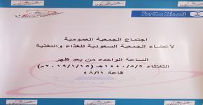 67- اجتماع الجمعية العمومية للجمعية السعودية للغذاء والتغذية في كلية علوم الأغذية والزراعة.