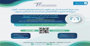 حلقة نقاش بعنوان: (القياسات المتكررة في البحوث التجريبية للتخصصات الانسانية: الممارسات والأخطاء)