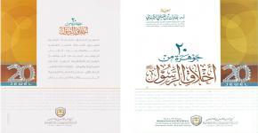 كرسي السيرة النبوية يصدر كتاب عشرون جوهرة من أخلاق الرسول صلى الله عليه وسلم