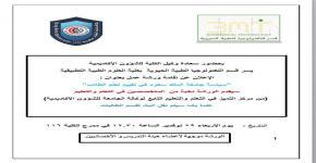 """يسر قسم التكنولوجيا الطبية الحيوية بكلية العلوم الطبية التطبيقية الإعلان عن إقامة ورشة عمل بعنوان """"سياسة جامعة الملك سعود في تقييم تعلم الطلاب"""""""