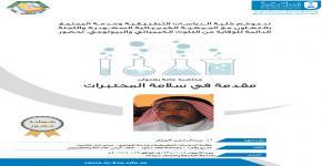 دورة عامة بعنوان مقدمة في سلامة المختبرات