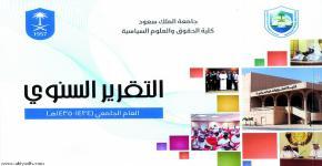 بعد اطلاعه على التقرير السنوي لكلية الحقوق مدير جامعة الملك سعود يشكر د. القحطاني