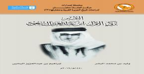 كتاب الأمير تركي الأول ابن عبدالعزيز آل سعود