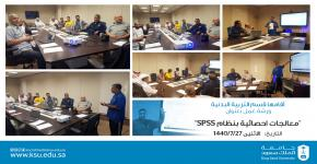 """ورشة عمل بعنوان """"معالجات احصائية بنظام SPSS"""""""