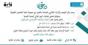 توجيه وارشاد جامعة الملك سعود  يستقبل اليوم العالمي للصحة النفسية بفعاليات إثرائية
