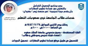 دورة تدريبية بعنوان (خدمات طلاب الجامعة ذوي صعوبات التعلم) - برنامج الوصول الشامل