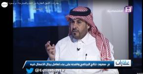 عضو الجمعية السعودية لعلوم العقار م. سعود القويفل يحل ضيفاً في برنامج عقارات على قناة الاقتصادية الاولى