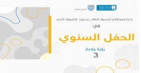 دعوة لحضور حفل صندوق الطلاب السنوي