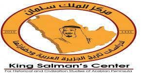 مركز الملك سلمان لدراسات تاريخ الجزيرة العربية توثيق وإثراء للمعرفة