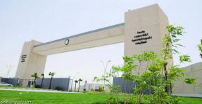 اساسيات إدارة السياسات والإجراءات في المدينة الجامعية للطالبات
