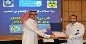"Department of Radiological Sciences, College of Applied Medical Sciences concludes its specialized training course on ""Safety and Radiation Protection in Medical Imaging."""