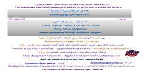 يسر لجنة التعليم المستمر بقسم البصريات (كلية العلوم الطبية التطبيقية) دعوتكم لحضور محاضرة بعنوان