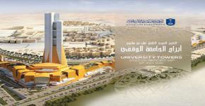اصدار التقرير الدوري التاسع عشر عن مشروع أبراج الجامعة الوقفي