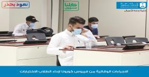 طلاب وطالبات كلية إدارة الأعمال يؤدون الاختبارات الفصلية