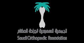 المؤتمر العالمي السابع للجمعية السعودية لجراحة العظام
