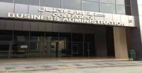 زيارة عمادة التطوير والجودة لكلية إدارة الأعمال