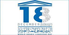 قسم اللغة العربية وآدابها  يحتفي باللغة العربية في يومها العالمي بالشراكة مع كرسي المانع