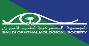 المؤتمر الدولي الرابع للجمعية السعودية لطب العيون