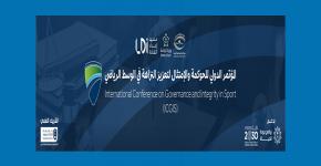 اختتام فعاليات المؤتمر الدولي للحوكمة والإمتثال لتعزيز النزاهة في الوسط الرياضي بمشاركة جامعة الملك سعود ممثلة في كلية علوم الرياضة والنشاط البدني