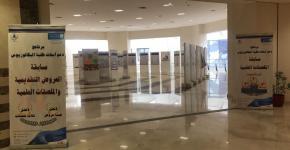 معرض الملصقات العلمية لطلبة البكالوريوس