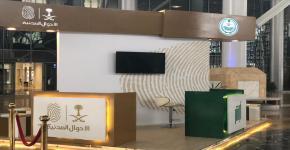المملكة و التحول الإلكتروني في جامعة الملك سعود.