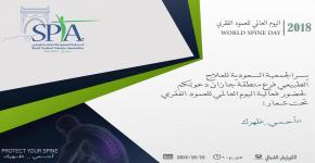 الجمعية السعودية للعلاج الطبيعي تشارك في اليوم العالمي للعمود الفقري بمنطقة جازان