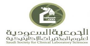 مؤتمر ومعرض الجمعية السعودية لعلوم المختبرات الاكلينيكية
