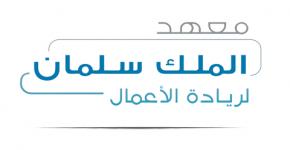 إطلاق منتج جديد من معهد الملك سلمان لريادة الأعمال